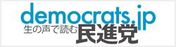 民進党ブログまとめサイトdemocrats.jp