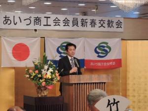 平成25年あいづ商工会会員新春交歓会
