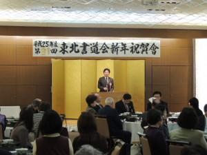 平成25年第31回東北書道会新年祝賀会