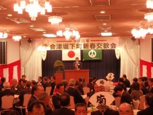 平成25年会津坂下町新春交歓会