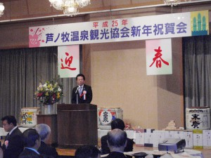 平成25年芦ノ牧温泉観光協会新年会