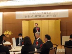 会津若松市体育協会 表彰式・祝賀会・新年会