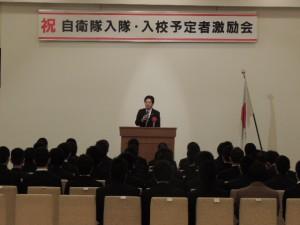 平成24年度会津方部自衛隊入隊・入校予定者激励会<式典>