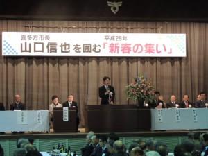 喜多方市長 山口信也を囲む新春の集い