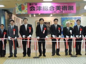第67回会津総合美術展 会津若松市文化センター
