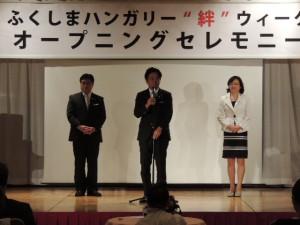 """ふくしまハンガリー""""絆""""ウィーク オープニングセレモニー"""