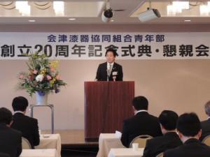 会津漆器協同組合青年部創立20周年記念式典