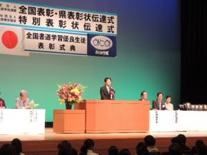 珠算・書道学習優良生徒表彰式典