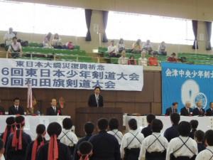 第56回東日本少年剣道大会・第49回和田旗剣道大会