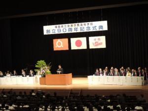 福島県立会津学鳳高等学校創立九十周年《記念式典》