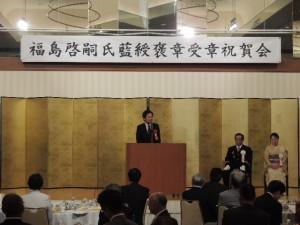 福島啓嗣氏藍綬褒章受賞記念祝賀会