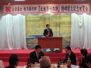 北越潜行の詩碑記念祝賀会