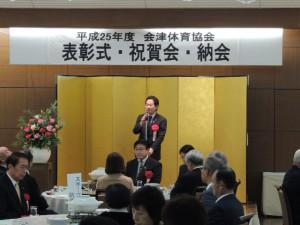 平成25年度会津体育協会《表彰式・祝賀会・納会》