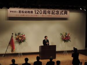 学校法人若松幼稚園百二十周年記念式典