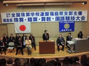 福島県珠算・暗算・算数・国語・親子競技大会