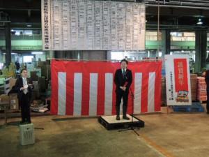 会津若松市公設地方卸売市場 新春「初せり式」《青果部・花き部》