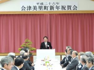 平成26年会津美里町新年祝賀会
