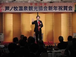 芦ノ牧温泉観光協会新年会