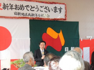 日新地区新年を祝う会