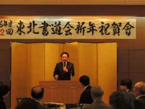 平成26年第32回東北書道会新年会