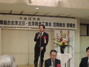 福島県板金工業組合会津支部平成25年度定期総会