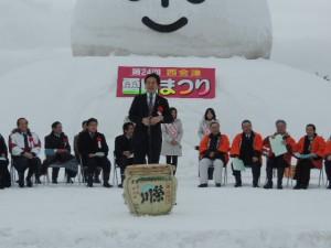 第24回西会津雪国まつりオープニングセレモニー