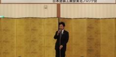 日本塗装工業会東北ブロック会第54回定時総会・懇親会