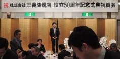 (株)三義漆器店創立50周年記念祝賀会