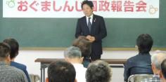 おぐましんじ喜多方市国政報告会