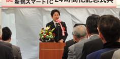 磐越自動車道 新鶴スマートIC24時間化記念式典