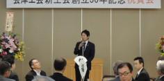 会津工芸新正会創立50周年祝賀会