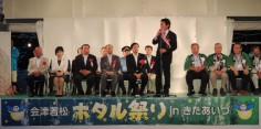 会津若松 ホタル祭り2014 in きたあいづ
