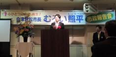 室井照平会津若松市長市政報告会
