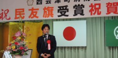 西会津町民友旗受賞祝賀会