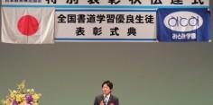 珠算・書道学習優良生徒表彰式