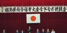 第67回福島県総合大会なぎなた競技会開会式