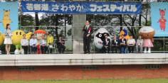 若郷湖さわやかフェスティバル2014 開会セレモニー