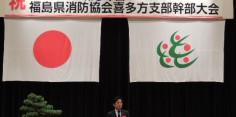 第64回福島県消防協会喜多方支部幹部大会