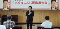 おぐましんじ慶徳地区国政報告会