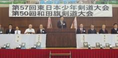 第57回東日本少年剣道大会 第50回和田旗剣道大会