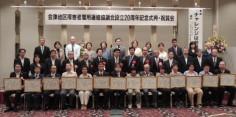 会津地区障害者雇用連絡協議会設立20周年記念式典