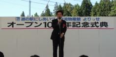 道の駅にしあいづ 交流物産館 よりっせ オープン10周年記念式典
