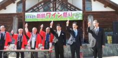 会津美里町 新鶴ワイン祭り