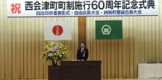 西会津町町制施行60周年記念式典