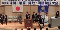 福島県珠算・暗算・算数・国語・親子競技大会 開会式
