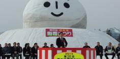 第25回西会津雪国まつりオープニングセレモニー