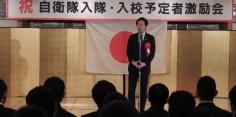 平成26年度会津方部自衛隊入隊・入校予定激励会