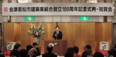 会津若松建築業組合創立100周年記念式典・祝賀会