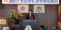 磐梯町平成26年度消防功労者消防庁長官表彰旗受章祝賀会
