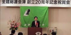 全建総連会津第20回定期総会・記念式典